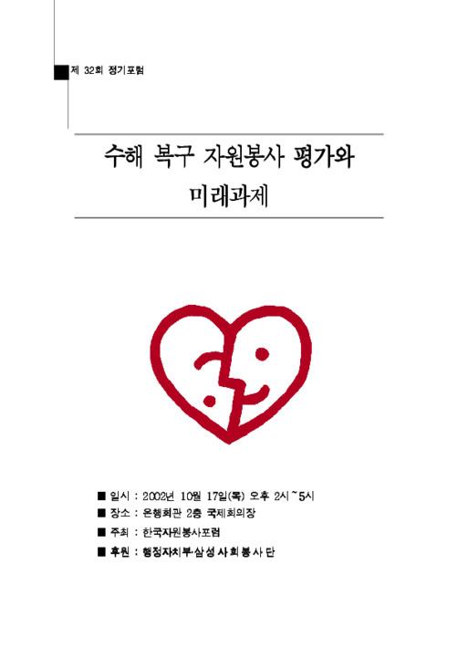 수해 복구 자원봉사 평가와 미래과제