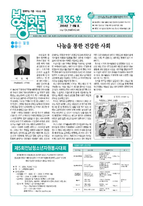 전남청소년활동진흥센터 소식지 35호
