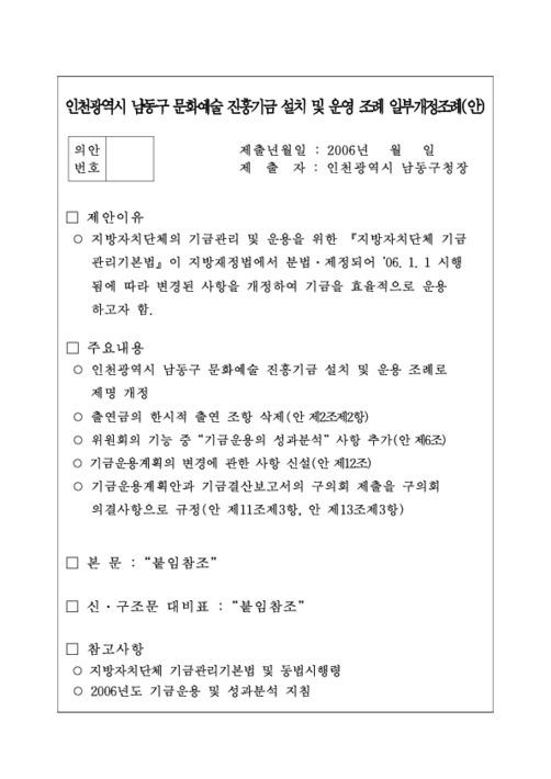 인천광역시 남동구 문화예술 진흥기금 설치 및 운영 조례 일부개정조례(안)