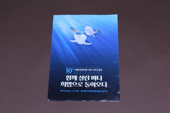 서해안 유류피해 극복 자원봉사 이야기 전(展) 기념 머그컵