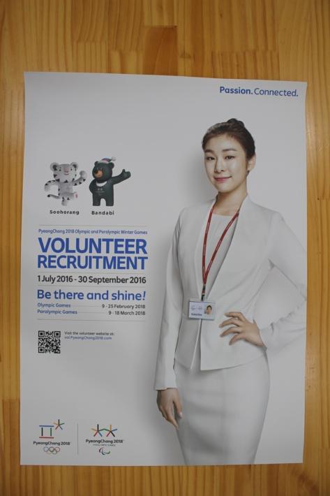 2018 평창 동계올림픽 자원봉사자 모집 포스터