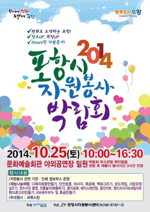2014 포항시자원봉사박람회 포스터