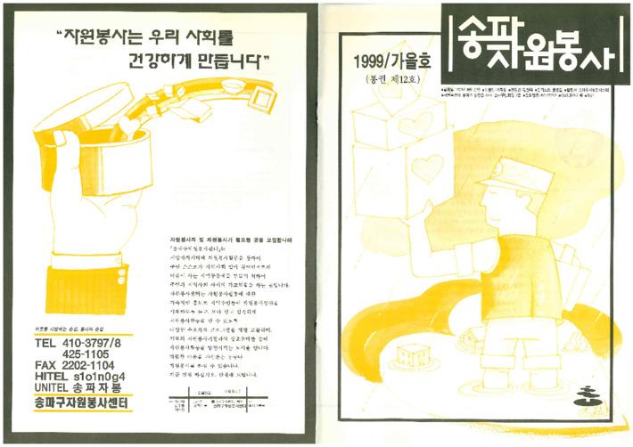 송파자원봉사 1999/가을호 (통권 제12호)