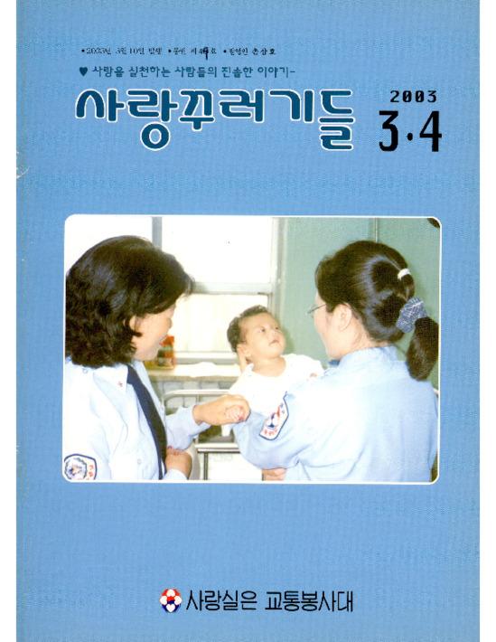사랑꾸러기들 2003년 3.4월 통권 제49호