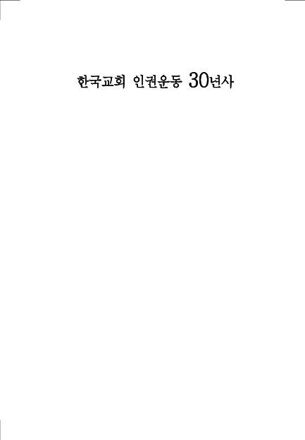 한국교회 인권운동 30년사