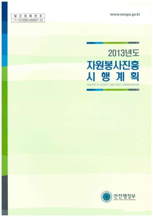2013년도 자원봉사진흥 시행계획
