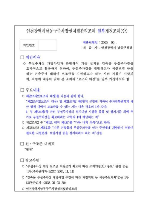 인천광역시남동구주차장설치및관리조례 일부개정조례(안)