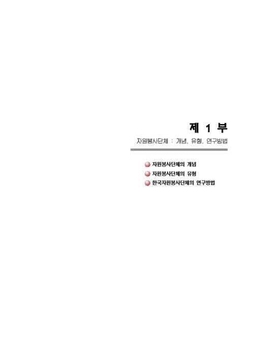 한국자원봉사단체현황
