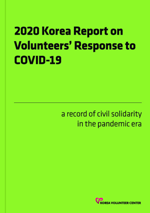 2020 Korea Report on Volunteers' Response to COVID-19: a record of civil solidarity in the pandemic era<br /><br /> (2020 코로나19 대응 자원봉사활동 리포트 영문판)