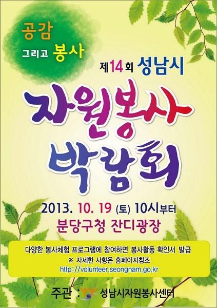 2013 제14회 성남시자원봉사박람회 포스터