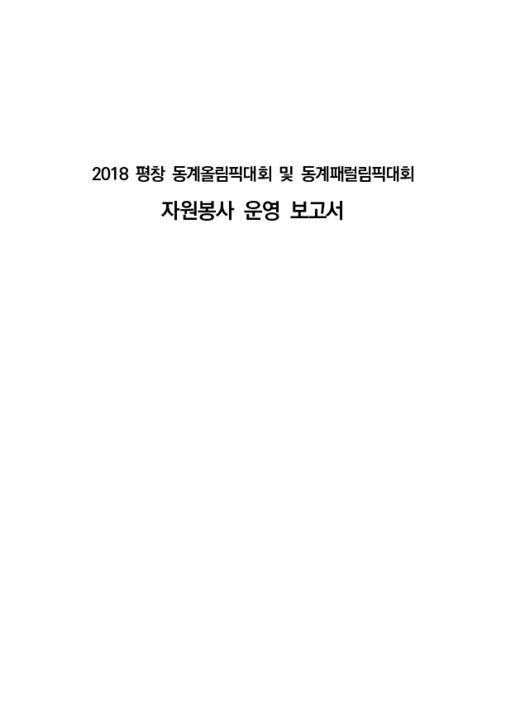 2018 평창 동계올림픽대회 및 동계패럴림픽대회 자원봉사 운영보고서