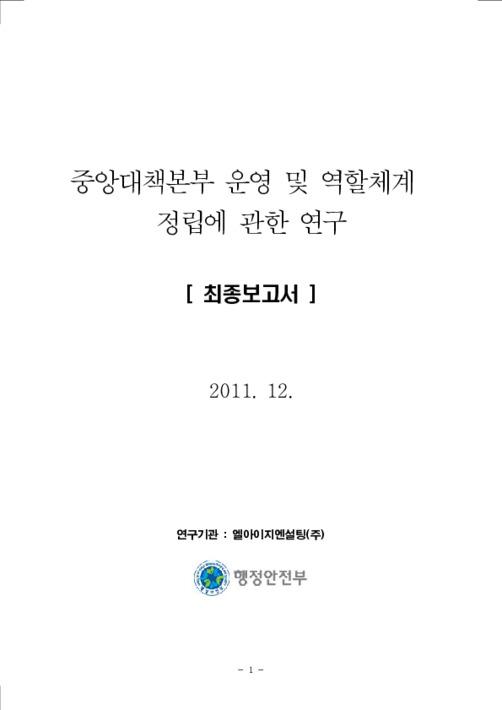 중앙대책본부 운영 및 역할체계 정립에 관한 연구