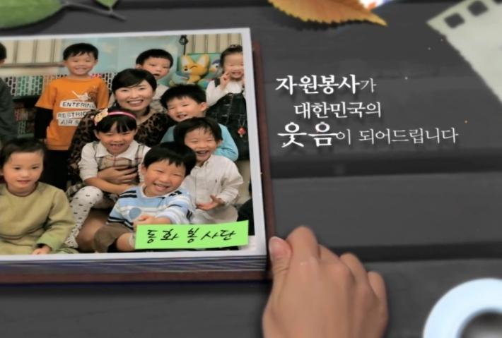 자원봉사센터 소개 홍보영상(2010)