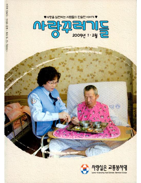 사랑꾸러기들 2009년 1.2월 통권 제83호