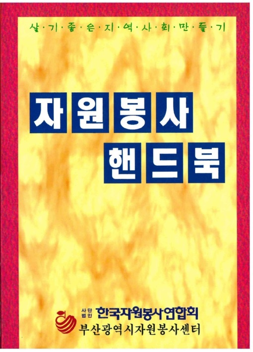 자원봉사 핸드북