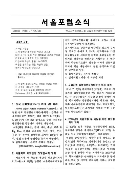 서울포럼소식 제18호