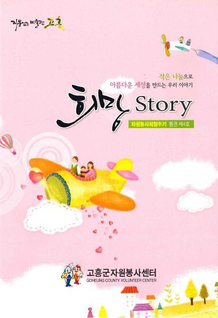 희망 Story :  자원봉사체험수기 통권 제4호