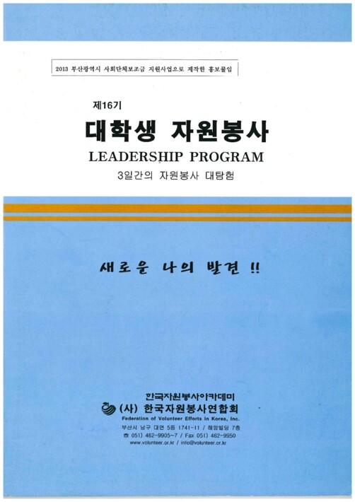 제16기 대학생 자원봉사  LEADERSHIP PROGRAM 3일간의 자원봉사 대탐험