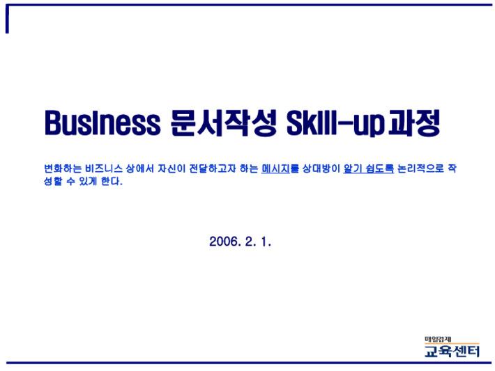 Business 문서작성 Skill-up 과정