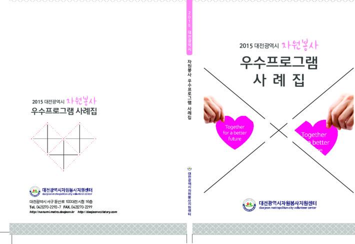 2015 대전광역시 자원봉사 우수프로그램 사례 및 수기집