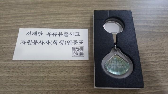 서해안 유류유출사고 자원봉사자(학생) 인증표