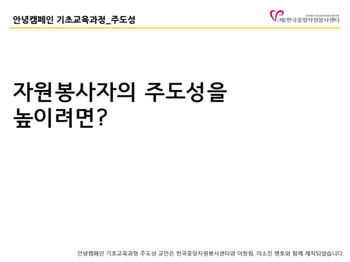[주도성] 지역맞춤형 안녕캠페인 기초교육과정 교안
