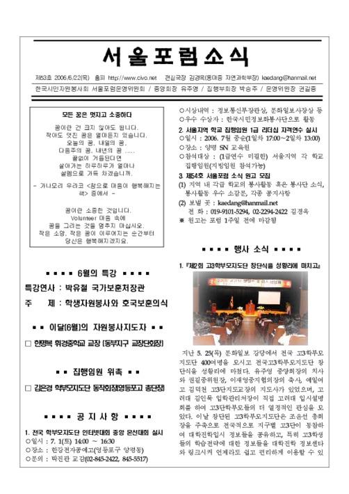 서울포럼소식 제53호