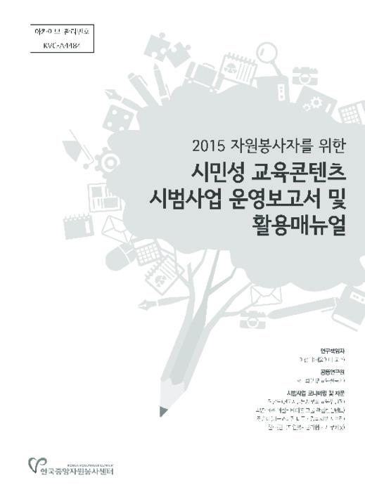 2015 자원봉사자를 위한 시민성 교육콘텐츠 시범사업 운영보고서 및 활용매뉴얼