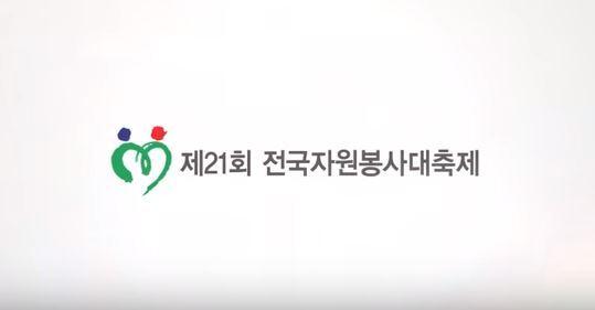 제21회 전국자원봉사대축제 홍보영상