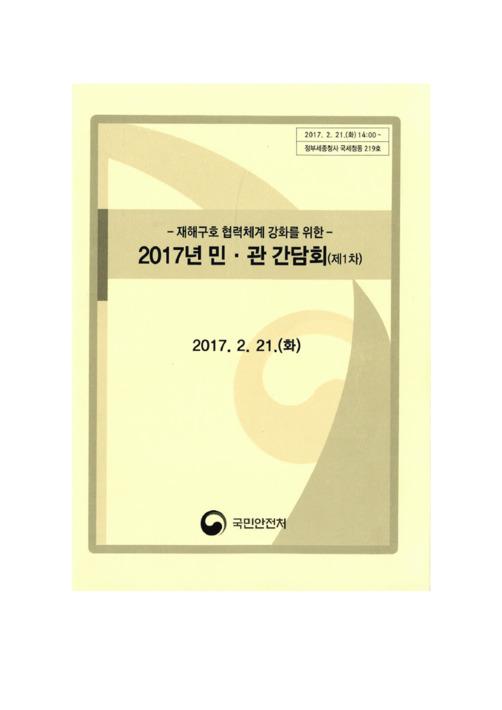 재해구호 협력체계 강화를 위한 2017년 민. 관 간담회(제1차)