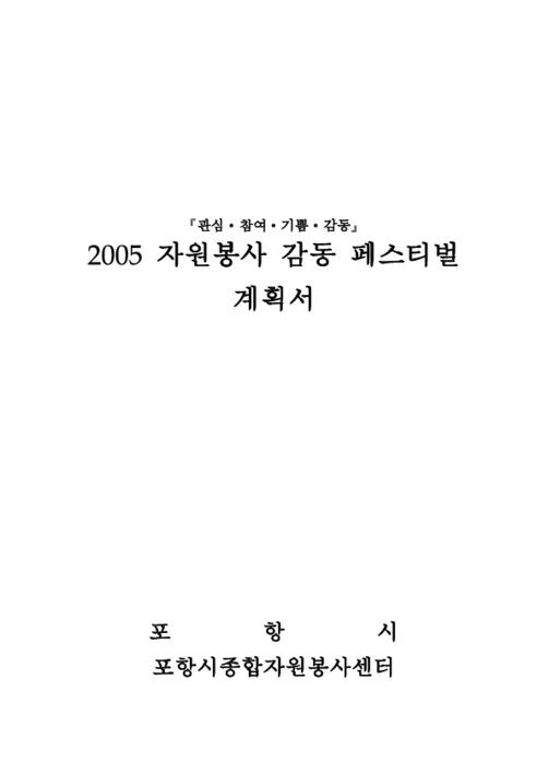 2005 자원봉사 감동 페스티벌 계획서