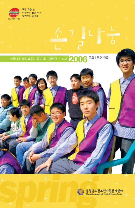 충남청소년활동진흥센터 소식지 2006 봄호