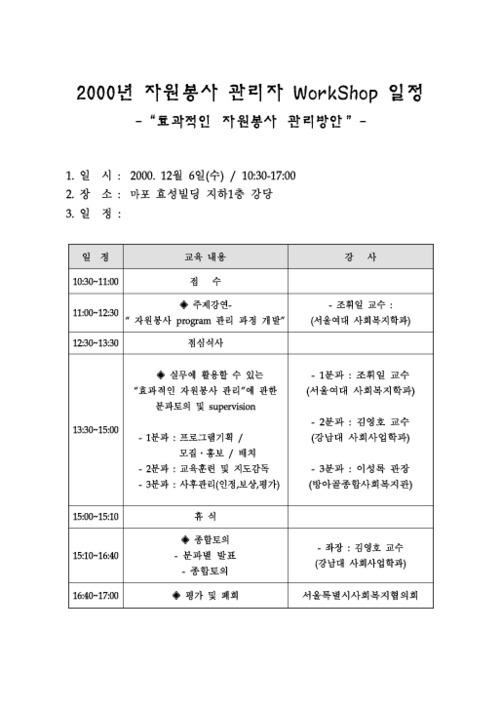 """2000년 자원봉사 관리자 WorkShop 일정 -""""'효과적인 자원봉사 관리방안""""-"""