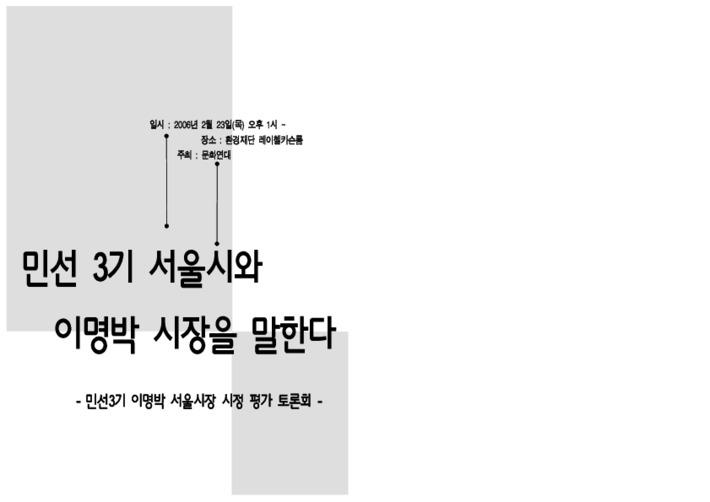 민선 3기 서울시와 이명박 시장을 말한다