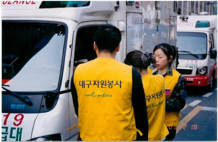 대구지하철화재참사 자원봉사