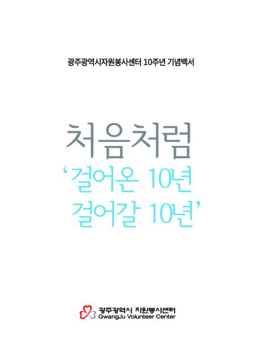 광주광역시자원봉사센터 10주년 기념백서 <처음처럼 걸어온 10년, 걸어갈 10년>