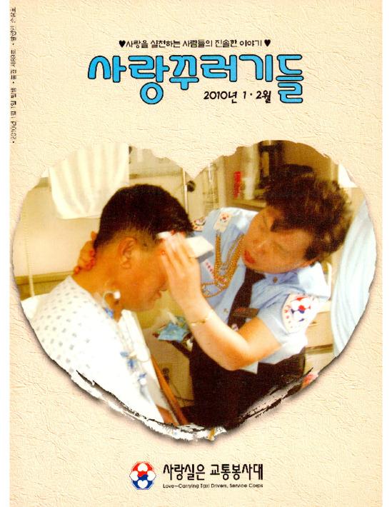 사랑꾸러기들 2010년 1.2월 통권 제89호