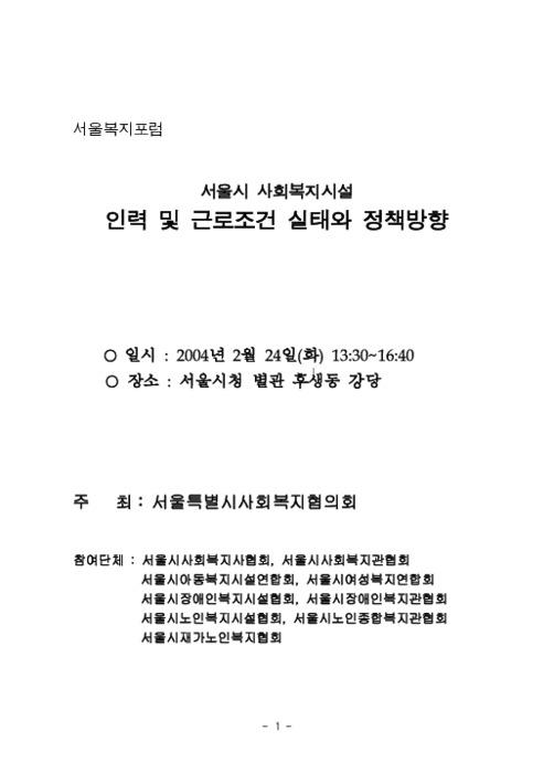 서울시 사회복지시설 인력 및 근로조건 실태와 정책방향
