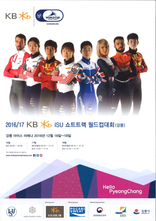 2018 평창동계대회 2016/17 KB ISU 쇼트트랙 월드컵대회(강릉) 책자