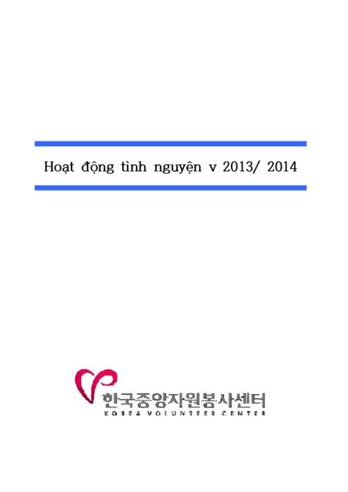 2013, 2014 자원봉사 우수 프로그램 사례집(베트남어 번역판)