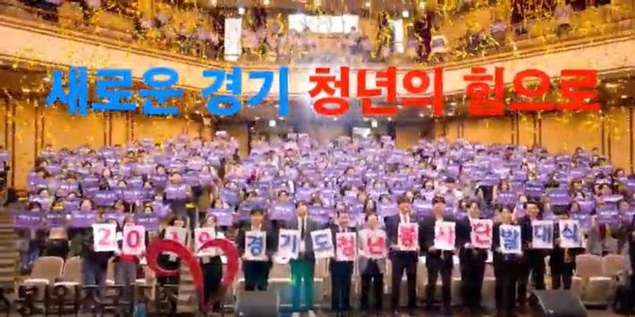 경기도 청년봉사단 발대식