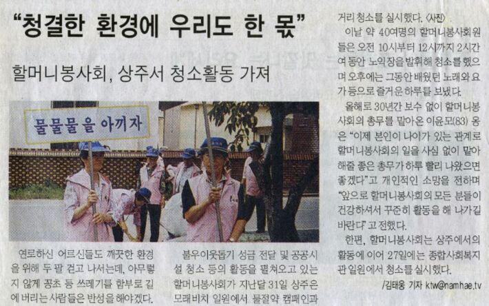 할머니봉사회 사진첩_20090831 기사