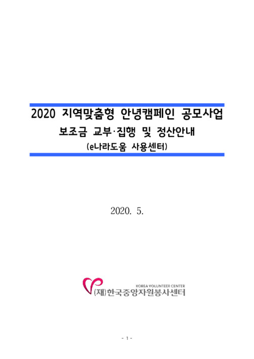 2020 지역맞춤형 안녕캠페인 공모사업 보조금 교부집행 및 정산안내