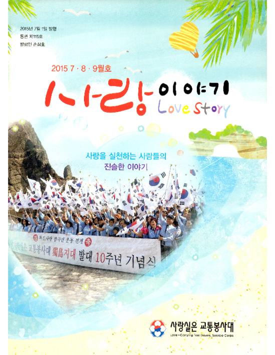 사랑이야기 2015년 7.8.9월 통권 제115호