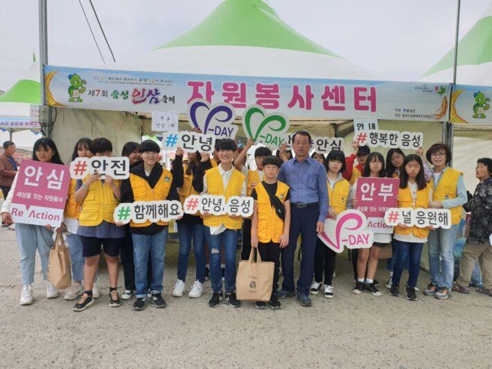 인삼축제 청소년 안녕리액션캠페인 2차