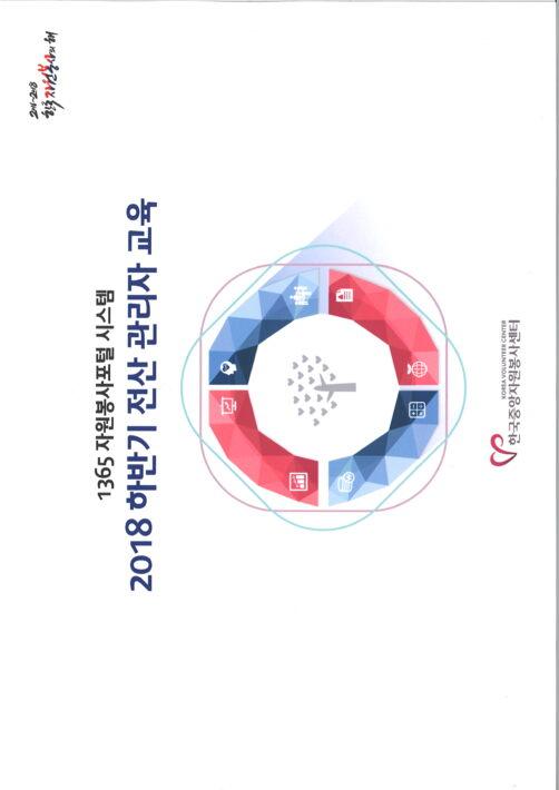 1365 자원봉사포털 시스템 2018 하반기 전산 관리자 교육