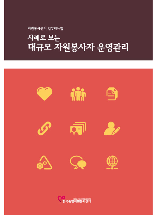 자원봉사센터 업무매뉴얼 사례로 보는 대규모 자원봉사자 운영관리(2012)