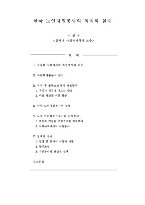 한국 노인자원봉사의 의미와 실태