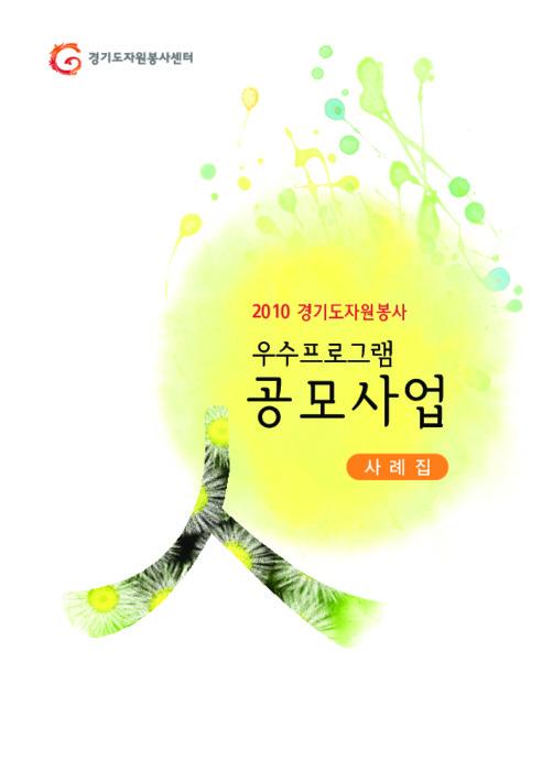 2010 경기도 자원봉사 우수프로그램 공모사업 사례집