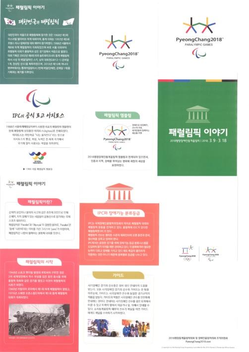 2018 평창 동계올림픽 홍보책자 - 패럴림픽 이야기